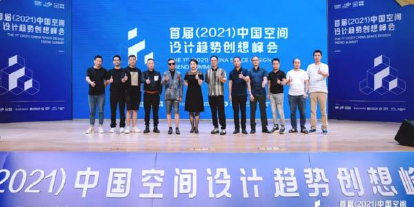 2021中国空间设计趋势创想峰会 | 陈方晓、朱晓鸣、蔡祝源干货大放送