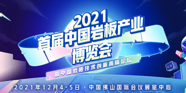 重磅官宣!2021中国首届岩博会重新定档